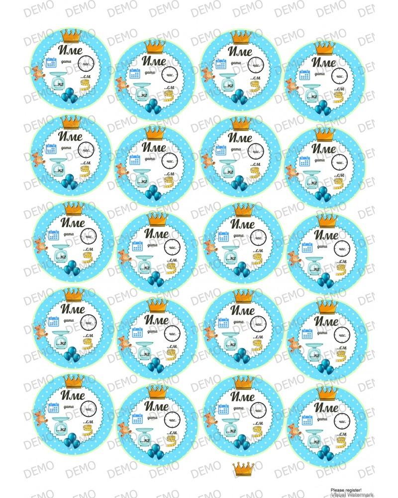 001y  мерки и теглилки - 20 бр. декорации на  5 см Персонлизиран