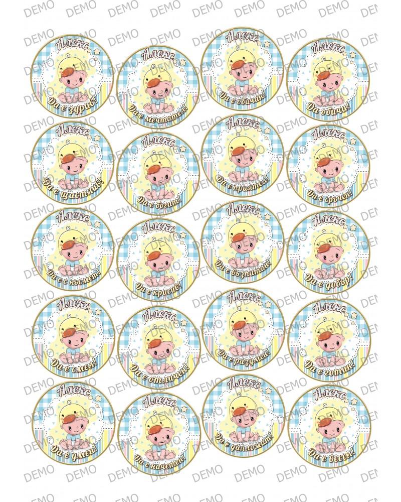 001k Наричане за Бебе момче - 20 бр. декорации на  5 см Персонлизиран
