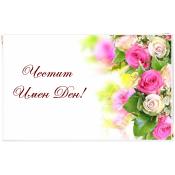 Цветя, празник