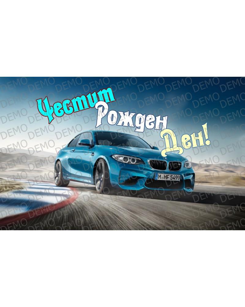 КОЛИ 041- декорация за торта  BMW