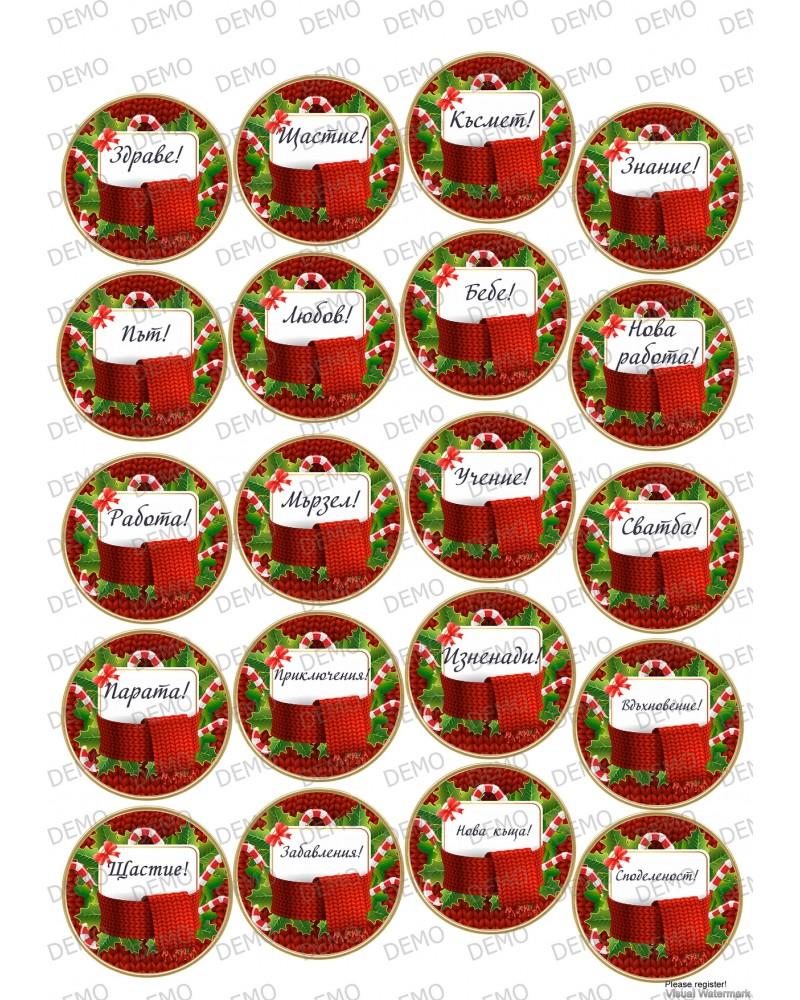 013c Коледни късмети