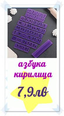 азбука кирилица