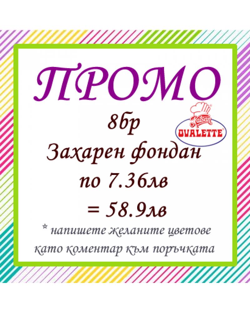 ПРОМО 8 kg  Захарен фондан  ОVALETTE /цветове по избор / за 58,9лв