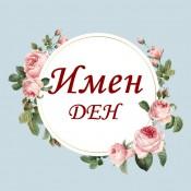 ИМЕН ДЕН